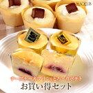 【送料無料】チーズケーキプリン&とろぉ〜りポテトのお買い得セット
