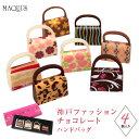 神戸ファッションチョコレート 4個入り/【友チョコ・自分買いに♪】おもしろチョコ かわいい キュート バレンタイ…