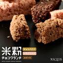 米粉チョコクランチ クーベルチュールチョコレートと新潟産コシヒカリのチョコレート。【神戸】【最高級チョコレート…