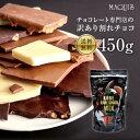 マキィズの訳あり割れチョコ 450g【maQショコラ WARE(ワレ)】【神戸】【最高級チョコレート使用】10P02Aug14 割れ…