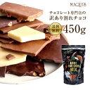 割れチョコ 訳あり ハロウィン【送料無料】マキィズ チョコ450g【maQショコラ WARE(ワレ)】【最 高級 チョコレート…