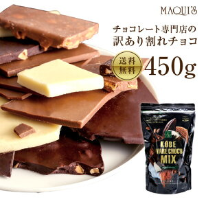 割れチョコ 訳あり【送料無料】マキィズ チョコ450g【maQショコラ WARE(ワレ)】【最 高級 チョコレート使用】10P02Aug14割れ チョコレート 訳あり チョコレート 詰め合せ ミックス セット お