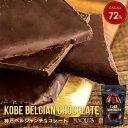 マキィズ割れチョコ神戸ベルジャンチョコレート!カカオ72%大人の味 お取り寄せ スイーツ お菓子 割れチョコ ビター …
