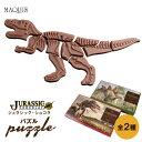 【バレンタイン】恐竜ジクソーパズルチョコレート(ティラノ・ステゴ)【恐竜】最高級チョコレートを使った、組み立て…