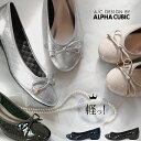 超軽量 日本製 3E キルティング ステッチ コンフォート リボン バレエシューズ アルファキュービック ALPHA CUBIC 靴 …