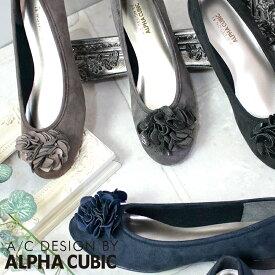 超軽量 日本製 3E フラワー コサージュ モールドソール コンフォート スエード パンプス アルファキュービック ALPHA CUBIC 靴 レディース 疲れない 痛くない ローヒール オフィス ウェッジ 花モチーフ EEE 21aw light 人気