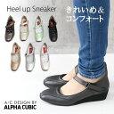 アルファキュービック ALPHA CUBIC ヒールアップスニーカー 靴 レディース 疲れない ソックス パンプス コンフォート …