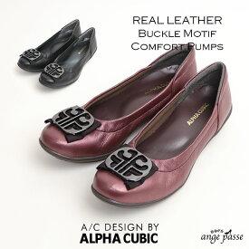 本革 アルファキュービック ALPHA CUBIC レザーバックルモチーフモールドソールコンフォートパンプス 靴 レディース 疲れない 痛くない ローヒール 脱げない オフィスサンダル オーナメント 399sale