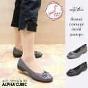 アルファキュービック ALPHA CUBIC 日本製 made in JAPAN フラワーコサージュモールドパンプス レディース 靴 シューズ 秋冬 AW 痛くない 歩きやすい 通販 ウェッジソール