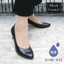 日本製 Made in JAPAN ポインテッドトゥブラックフォーマルパンプス 靴 レディース レイン 疲れない 痛くない 脱げない リクルート 防水 3099sale 【返品不可】 人気