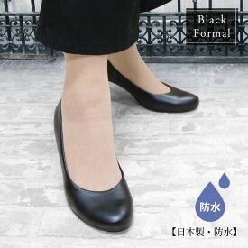 日本製 Made in JAPAN ラウンドトゥブラックフォーマルパンプス 靴 レディース 疲れない 痛くない 脱げない 防水 リクルート 399sale
