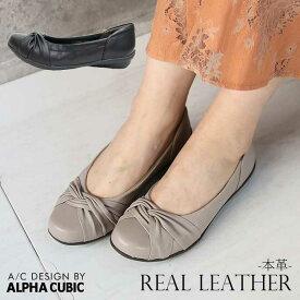 本革 ALPHA CUBIC レザー モールドソール プリーツ編み コンフォート パンプス アルファキュービック 靴 レディース靴 3E相当 衝撃吸収 クッション オフィスサンダル 3.5cmヒール 厚底 ギャザー ドレープ 3099sale