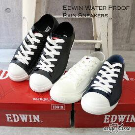 EDWIN エドウィン レインスニーカー ランキング1位♪ 防水 撥水 レインシューズ 靴 レディース レースアップ 靴紐 かっこいい 歩きやすい ブランド 正規品 幅広 3E