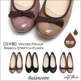 日本製 Made in Japan ウォータープルーフリボンローヒールストレッチ バレエシューズ Balancoire ブランコワール 靴 レディース グログランリボン 疲れない 防水 撥水 メッシュ パンプス399sale