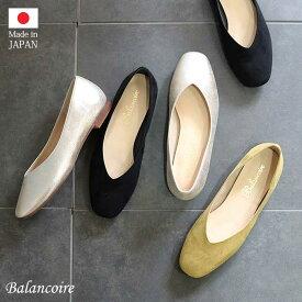 日本製 軽量 スクエアトゥ Vカット フラット パンプス Balancoire ブランコワール madeinjapan シルバー 靴 レディース靴 パンプス マスタード 柔らかい クッション 399sale