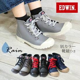 EDWIN エドウィン ハイカット レインスニーカー 防水 撥水 靴 レディース靴 レインシューズ ブーツ レースアップ 靴紐 2色 かっこいい 歩きやすい ブランド 正規品 幅広 3E