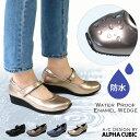 アルファキュービック ALPHA CUBIC 防水 ウォータープルーフ エナメル ウェッジソール ストラップ パンプス 靴 レディ…