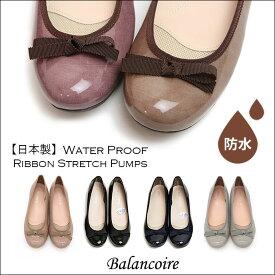 日本製 Made in Japan 防水 ウォータープルーフリボンローヒールストレッチ バレエシューズ Balancoire ブランコワール 靴 レディース グログランリボン 疲れない 防水 撥水 メッシュ レインパンプス