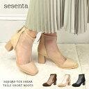 スクエアトゥ シアー チュール ショートブーツ sesenta セセンタ 靴 レディース靴 ブーツ その他 合皮 エコレザー ア…