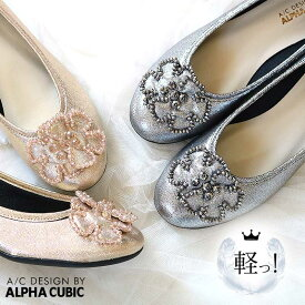 超軽量 日本製 3E ビーズフラワーコサージュ モールドソール コンフォート パンプス アルファキュービック ALPHA CUBIC 靴 レディース 疲れない 痛くない ローヒール オフィス ウェッジ きらきら EEE 21ss light 人気