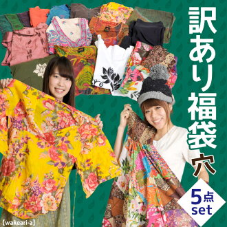 It is five pieces of reasons to entrust you! There is a hole! A full house! Limited number of lucky bag [horse mackerel Ann fashion ethnic fashion] [the bargain inventory clearance that I pack it, and there is reason ant Wake ant reason in that there is