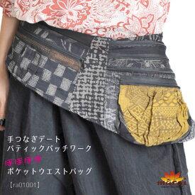 ウエストバッグ レディース ボディバッグ メンズ ウエストポーチ おしゃれ かっこいい バティック アジアンファッション エスニック メール便送料無料