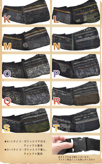 手つなぎデート!バティックパッチワークぽぽぽぽポケットウエストバッグ|アジアンファッション|エスニックファッション|サルエルパンツ|アジアン雑貨|レディース|メンズ|大きいサイズ|6,480円以上送料無料|ワンピース|母の日|tシャツ|パーカー|マーライ|