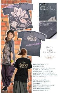 ロータスビッグプリント半袖Tシャツ|アジアンファッション|エスニックファッション|サルエルパンツ|アジアン雑貨|メール便送料無料|レディース|メンズ|大きいサイズ|ワンピース|ピアス|レギンス|バッグ|スカート|マーライ|