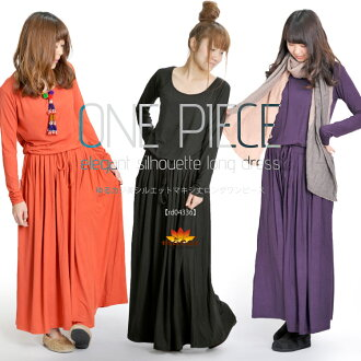 It is ナチュラルボリューミー splendidly beautifully. ゆる rudder beauty silhouette maxi length long dress [long the size dress which cloth for lady's maxi length dress horse mackerel Ann ethnic fashion plain fabric black Shin pull flare stretch expansion and contract