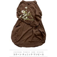 手抜き感のない日常着。長袖コクーンチュニックワンピース アジアンファッション エスニックファッション サルエルパンツ アジアン雑貨 メール便送料無料 レディース メンズ 大きいサイズ ワンピース ピアス レギンス バッグ スカート マーライ 