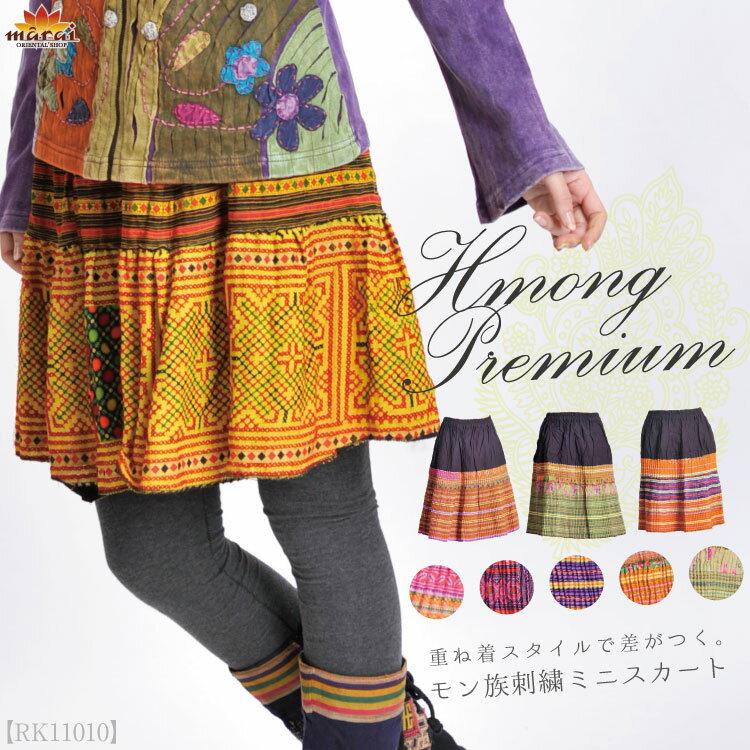 重ね着スタイルで差がつく。モン族刺繍ミニスカート[ ミニスカート レディース スカート ひざ丈 プリーツ プリーツ フレア 黒 大きいサイズ アジアン 刺繍 エスニック 柄 民族 ミニ ]| ミニスカート 綿(コットン)|
