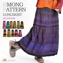 モン族ファン必見。贅沢刺繍のロングスカート