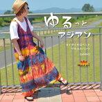 ゆる×アジアン。タイダイサロペットサルエルパンツ|アジアンファッション|エスニックファッション|サルエルパンツ|アジアン雑貨|レディース|メンズ|大きいサイズ|ワンピース|ピアス|レギンス|バッグ|スカート|父の日|マーライ|