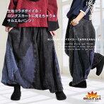 生地コラボがイイネ。ロングスカートに見えちゃうサルエルパンツ アジアンファッション エスニックファッション サルエルパンツ アジアン雑貨 レディース メンズ 大きいサイズ ワンピース リュック レギンス バッグ ピアス tシャツ マーライ 