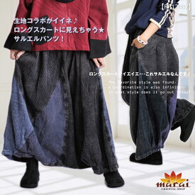 生地コラボがイイネ。ロングスカートに見えちゃうサルエルパンツ[ サルエル メンズ レディース ダンス 大きいサイズ 黒 きれいめ アジアン エスニック スカート風 パッチワーク ]  ロングパンツ サルエルパンツ  
