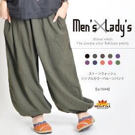 サルエルパンツ レディース メンズ ダンス きれいめ 大きいサイズ ウエストゴム アラジンパンツ 無地 ストーンウォッシュ エスニック アジアン ファッション