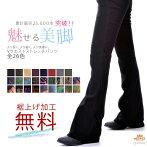 美脚のVウエストストレッチパンツ|アジアンファッション|エスニックファッション|サルエルパンツ|アジアン雑貨|メール便送料無料|レディース|メンズ|大きいサイズ|ワンピース|ピアス|レギンス|バッグ|スカート|マーライ|