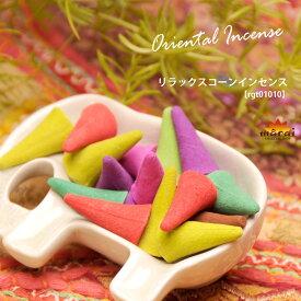 お香 コーン オリエンタルな香りに包まれて。リラックスコーンインセンス 御香 かわいい アジアン雑貨 アジアン エスニック オリエンタル ボヘミアン リゾート バリ アロマ インセンス リラクゼーション n_marai
