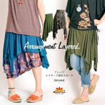 お気に入りを見つける。アレンジレイヤード変形スカート|アジアンファッション|エスニックファッション|サルエルパンツ|アジアン雑貨|レディース|メンズ|大きいサイズ|ワンピース|ピアス|レギンス|バッグ|スカート|サンダル|夏|マーライ|