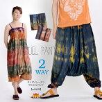2wayタイダイレーヨンサロペットサルエルパンツ|アジアンファッション|エスニックファッション|サルエルパンツ|アジアン雑貨|レディース|メンズ|大きいサイズ|6,480円以上送料無料|ワンピース|tシャツ|サンダル|バッグ|ピアス|マーライ|