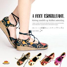 足元華やぐ。カシミール刺繍のレースアップサンダル アジアン ファッション アジアン雑貨 エスニック ファッション ボヘミアン インド 靴 サンダル 編み上げ 森ガール レースアップサンダル コンフォートシューズ レースアップ