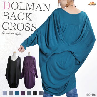 Tunic dolman sleeve X バッククロスキレイスタイルエンビ length stretch pullover [the size Lady's that cut-and-sew tops long sleeves become calm, and they have a big material terrorism expansion and contraction dolman looking thinner beauty silhouette T シャツエンビ]