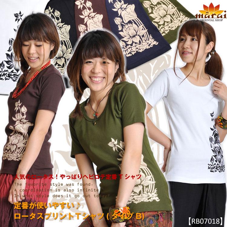 定番が使いやすい♪ロータスプリントTシャツ(タイプB)[アジアン ファッション アジアン雑貨 エスニック ファッション ボヘミアン オリエンタル アジアンテイスト 蓮柄 はす ハス Lotus 半そで 半袖Tシャツ 半袖シャツ]