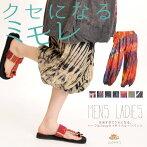 快適すぎてクセになる。ハーフ丈2wayタイダイサルエルパンツ|アジアンファッション|エスニックファッション|サルエルパンツ|アジアン雑貨|レディース|メンズ|大きいサイズ|ワンピース|ピアス|レギンス|バッグ|スカート|父の日|マーライ|