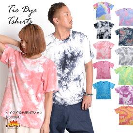【半額クーポン対象】 Tシャツ レディース メンズ 半袖 アソビゴコロを詰め込んで。タイダイ染め半袖Tシャツ 半袖Tシャツ シャツ タイダイ タイダイ染 大きいサイズ アジアン エスニック ファッション