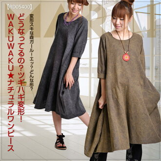 What happens to dress Lady's? Patchwork transformation! WAKUWAKU natural dress [horse mackerel Ann fashion ethnic fashion Bohemian tunic stone wash deformity dress]