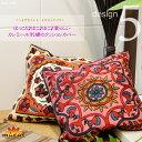 【26日まで半額】クッションカバー ほっこり 愛らしいカシミール刺繍のクッションカバー アジアンファッション アジア…