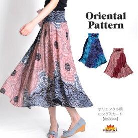 ロングスカート 春夏 スカート ロング ミモレ丈 レディース センス際立つ。オリエンタル柄ロングスカート 柄 フレア 大きいサイズ アジアン エスニック ファッション