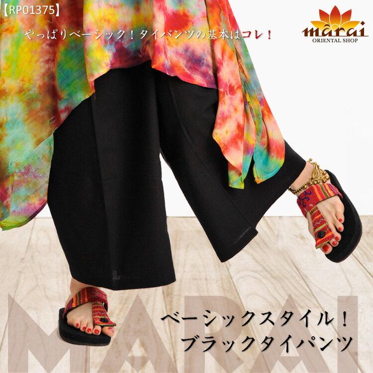 タイパンツ レディース メンズ 黒 大きいサイズ きれいめ [アジアン ファッション エスニック ボヘミアン ズボン ゆるカジ ブラック ガウチョ スカンツ 夏 ワイド ]| パンツ ロングパンツ 綿(コットン) |