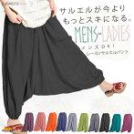 サルエルが今よりもっとスキになる。メンズOKレーヨンサルエルパンツ アジアンファッション エスニックファッション サルエルパンツ アジアン雑貨 レディース メンズ 大きいサイズ ワンピース ピアス レギンス バッグ スカート サンダル 夏 マーライ 